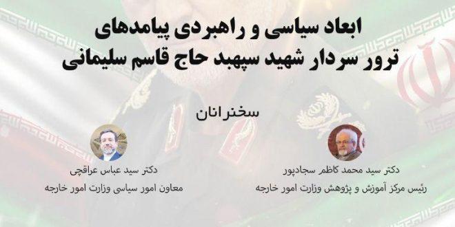 ابعاد سیاسی و راهبردی پیامدهای ترور سردار سلیمانی ب