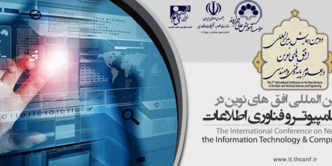 همایش بین المللی افق های نوین در علوم و مهندسی
