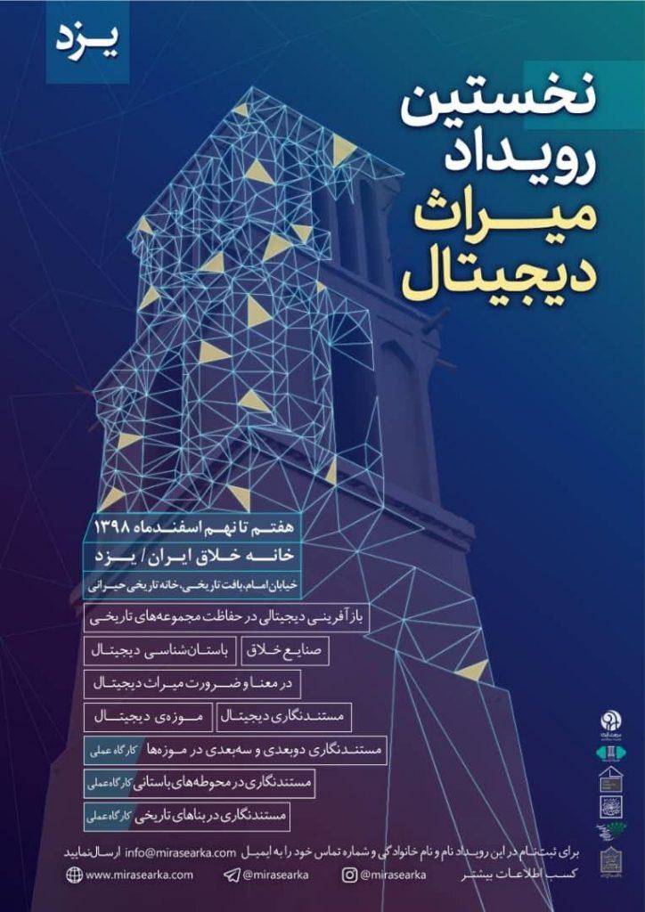 «نخستین رویداد میراث دیجیتال» برگزار می شود