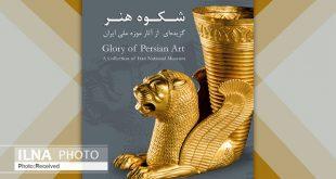 آثار ایرانی یک میلیون ساله تا قاجاریه؛