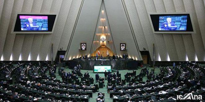 اعلام دستور کار صحن علنی مجلس