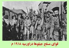 جنایات اشوریان و ترکیه در ایران
