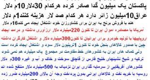 47درصد ایرانی ها در امریکا