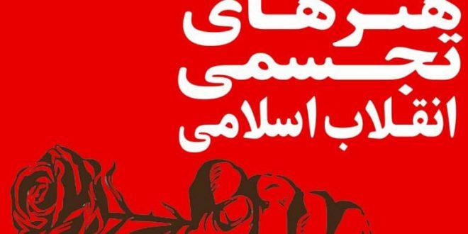 نمایش ۴۰ سال هنر تجسمی انقلاب اسلامی ایران