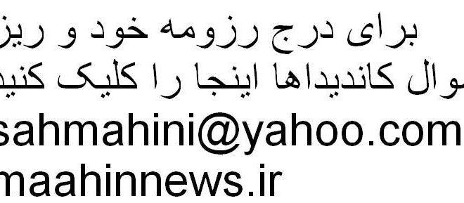 ارسال رزومه به sahmahini@yahoo.com