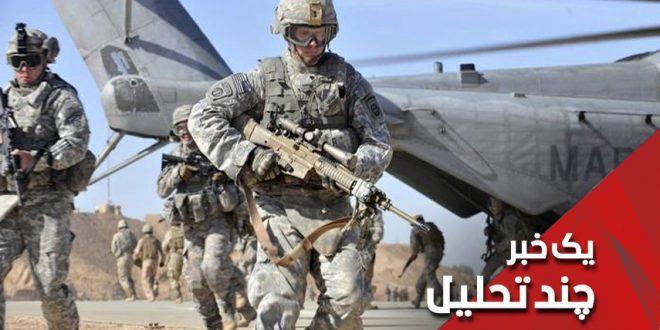 در حالیکه نظامیان از خود آمریکا اخراج می شوند در عراق ماندنی شدند