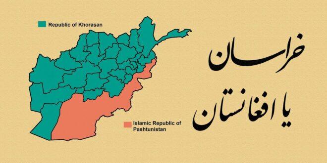 افغانستان نام جعلی خراسان است