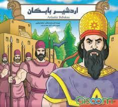 باذان پسر ساسان فرمانروای ایرانی