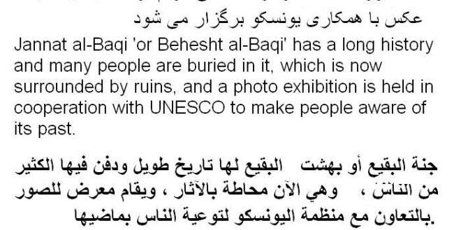 Jannat al-Baqi 'veya Behesht al-Baqi' uzun bir tarihe sahip ve şimdi harabelerle çevrili olan buraya birçok kişi gömülü ve insanları geçmişinden haberdar etmek için UNESCO ile işbirliği içinde bir fotoğraf sergisi düzenleniyor.