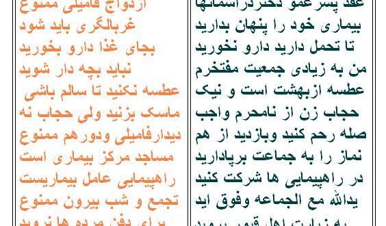 50 داوطلبی که واکسن ایرانی را دریافت کردند