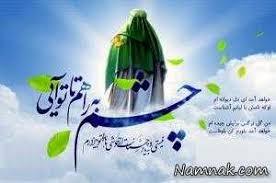 أللهم لک الحمد ولک الشکر لفرج ولیک...
