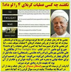 لایه های ترور در ایران 2
