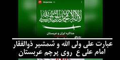فروپاشی ابهت عربستان و امارات