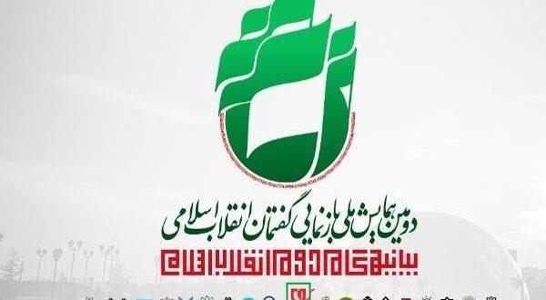 بازنمایی گفتمان انقلاب اسلامی مبتنی بر بیانیه گام دوم