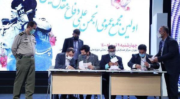 اولین مجمع عمومی علمی دفاع مقدس ایران