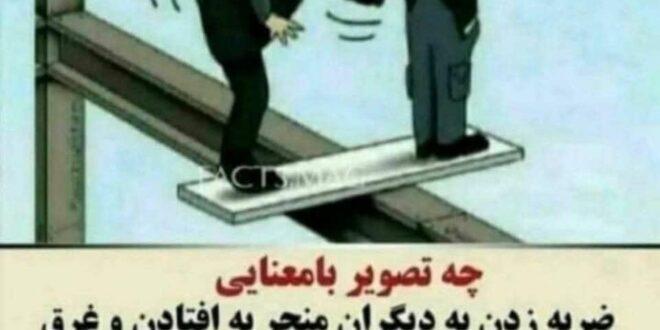 فریب دادن مردم هرات